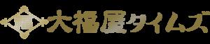 大福屋タイムズ