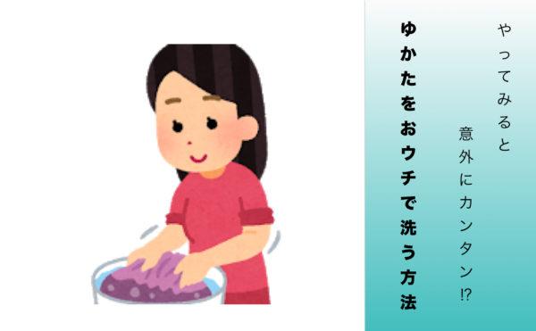 ゆかたを家で洗う