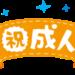 臨時増刊☆大福屋タイムズ 成人式直前号
